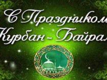 Поздравление с праздником Курбан-Байрам
