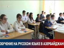 Какова ситуация с обучением на русском языке в Азербайджане
